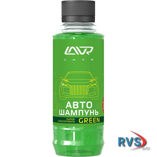 LAVR ln2263 LAVR Ln2263 Автошампунь-суперконцентрат Green 1:120 - 1:320 LAVR Auto Shampoo Super Concentrate, 185мл