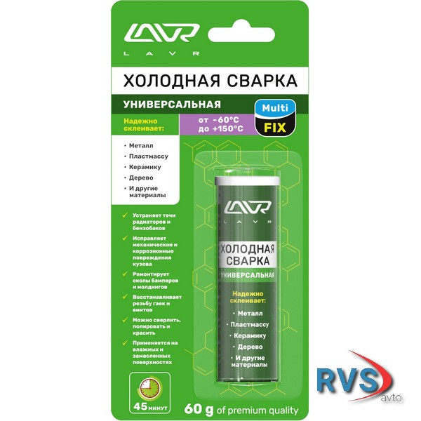 LAVR ln1721 LAVR Ln1721 Холодная сварка «Универсальная» MultiFIX LAVR Multifunctional epoxy putty 60 гр.