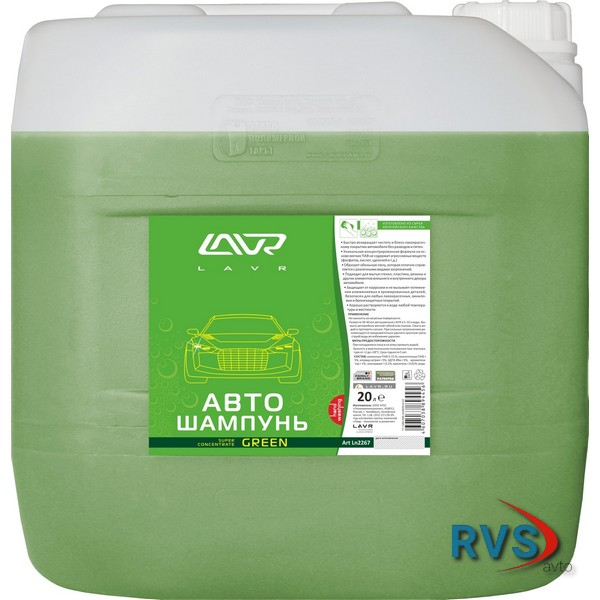 LAVR ln2267 LAVR Ln2267 Автошампунь-суперконцентрат Green 1:120 - 1:320 LAVR Auto Shampoo Super Concentrate, 20л