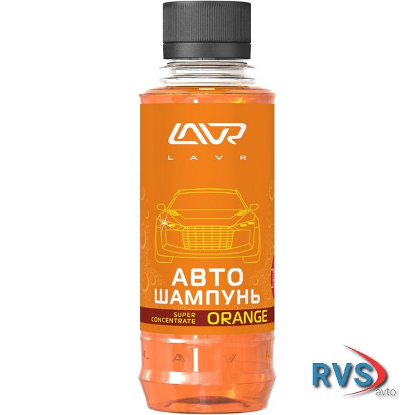 LAVR ln2295 LAVR Ln2295 Автошампунь-суперконцентрат Orange 1:120 - 1:320 LAVR Auto Shampoo Super Concentrate, 185мл